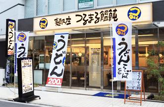 麺乃庄 つるまる饂飩 恵比寿店