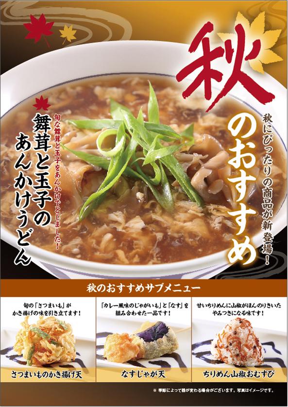 http://www.tsuru-maru.jp/news/14TUaki.jpg