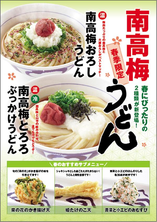 http://www.tsuru-maru.jp/news/2013haru.jpg