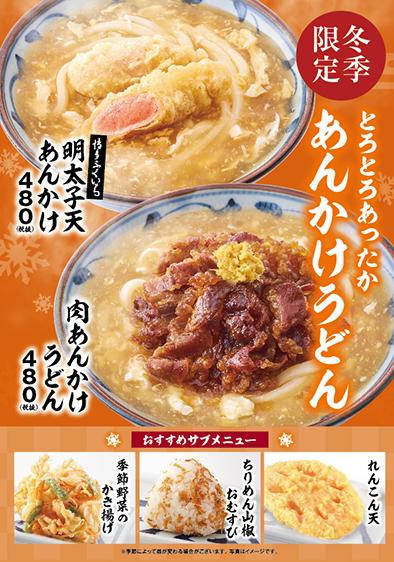 http://www.tsuru-maru.jp/news/20turumaru%20fuyu.jpg