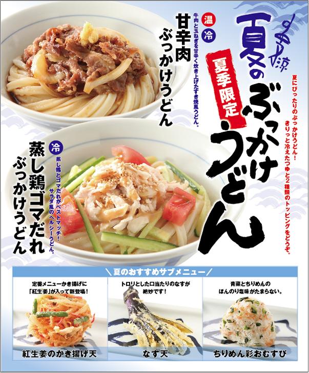 http://www.tsuru-maru.jp/news/WEB_13natu.jpg