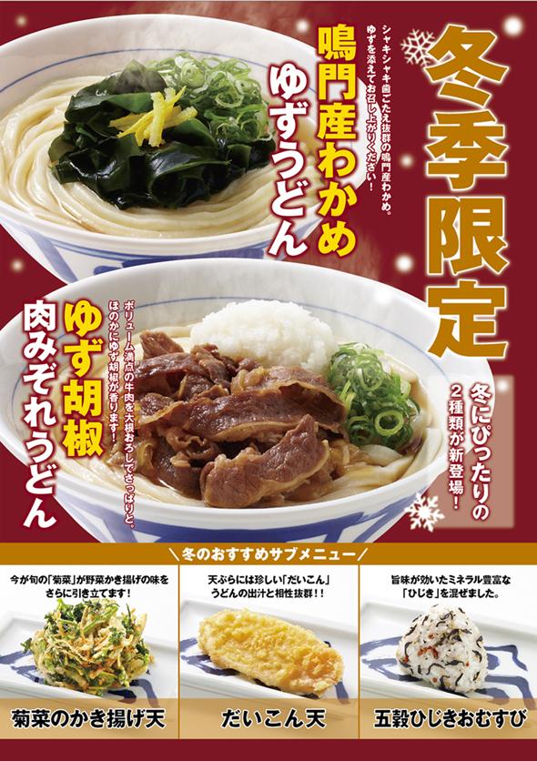 TUfuyu2013_2.jpg