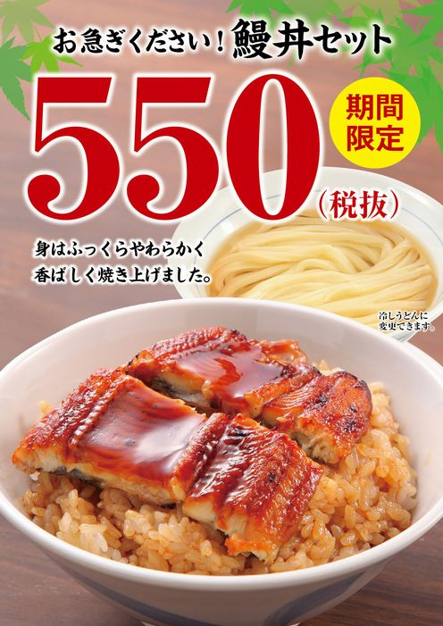 うな丼A4_20720最終.jpg