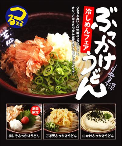 tsuru_info100517.jpg
